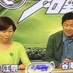 石井江奈 プロ野球ニュース